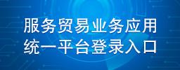 服务贸易业务应用统一平台登录入口